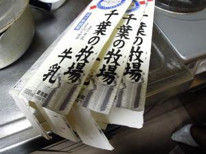 Uchiwa2012011802